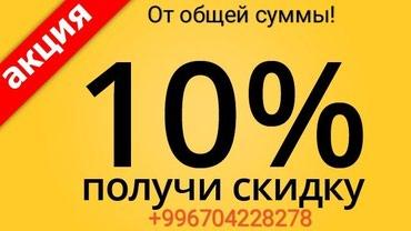 Качественный ремонт квартир, домов и в Бишкек