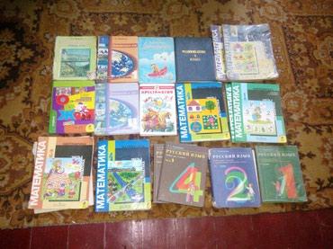 Продаю учебники старые и новые от 50-150 сом в Бишкек
