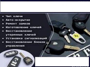 транспортный услуги в Кыргызстан: Изготовление чип ключей при полной утере, так же делаем дубликаты. При