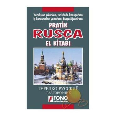 наушники real el в Кыргызстан: Rusça El Kitabı Fono Pratik/ Турецко-русский разговорник. 370 страниц