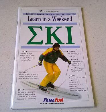 Learn in a weekend ΣΚΙ - KONRAD BARTELSKIΕικονογράφηση: Robin