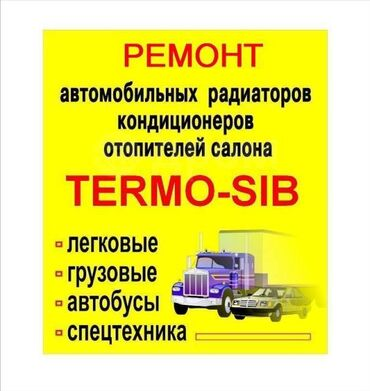 ремонт радиаторов автомобилей in Кыргызстан | АВТОЗАПЧАСТИ: Климат-контроль | Ремонт деталей автомобиля