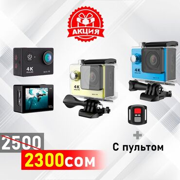 logitech hd в Кыргызстан: Экшен камера 4К SPORTS ULTRA HD DV  Экшн-камера с возможностью записи