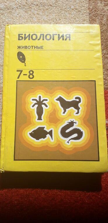 Учебник по Биологии за 7-8 класс в отличном состоянии, цветной