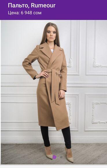 Продаю пальто бежевое. Деми, но Достаточно тёплое. Носили пару раз