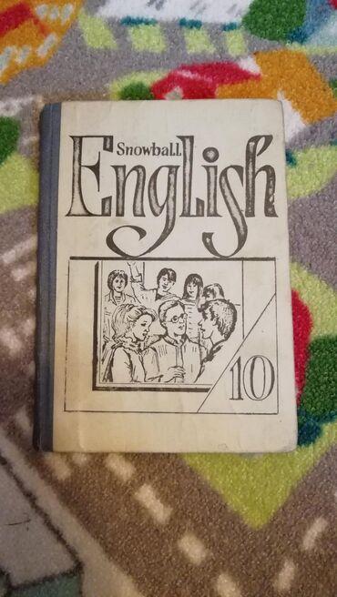 журналы на английском в Кыргызстан: Английский язык. Учебник для 10 класса. Помощь в изучении английского