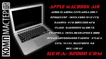 Apple MacBook Air A1369 (2011) в Бишкек