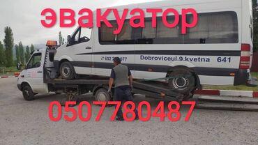 авто такси с выкупом в Кыргызстан: Эвакуатор | С лебедкой, С прямой платформой, С ломаной платформой Бишкек