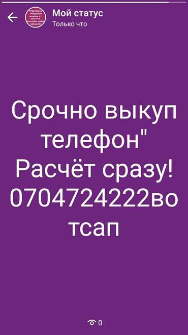 Срочно выкуп телефон расчёт сразу в Бишкек