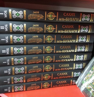 книги Сахих аль Бухари- Достоверный сборник хадисов. 2тома. доставка п в Бишкек