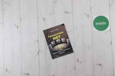 """Спорт и хобби - Украина: Книга """"Преодолевая Нет"""" Уильям Юри М'яка палітурка    Стан дуже гарний"""