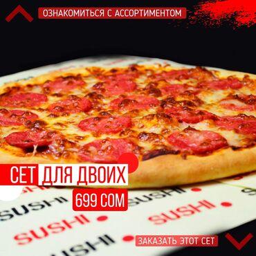 Дом и сад - Кыргызстан: Вкусные роллы большие сытные пиццыв бишкеке - здесь!