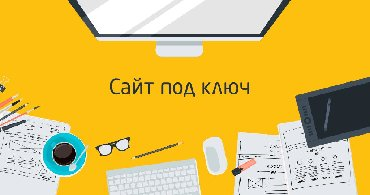 Создание сайтовКонтекстная рекламаSEO оптимизация+( whatsapp) Сайты