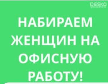 Требуется женщина на регистратуру. график работы с 10:00-18:00,5/2. в Бишкек