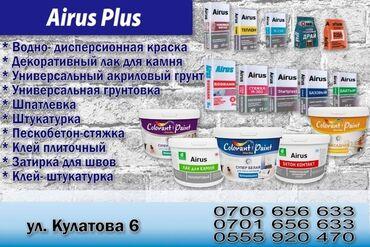 Краски и лаки в Кыргызстан: Краски и лаки от производителя Airus plus. Краска протирающаяся