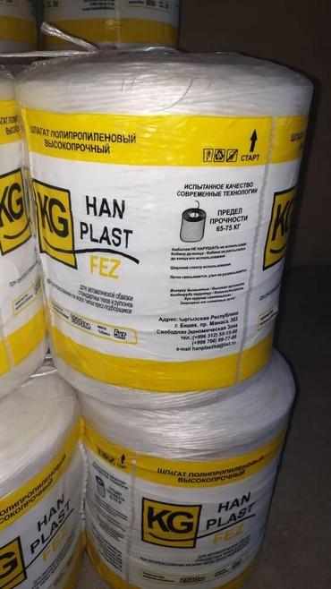 Другие товары для дома в Ак-Джол: Шпагат сеновязальный. HAN PLAST. Высокопрочный. Изготовлен по новым