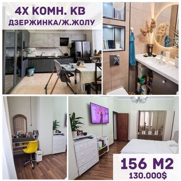 Продается квартира: Элитка, Цум, 4 комнаты, 156 кв. м