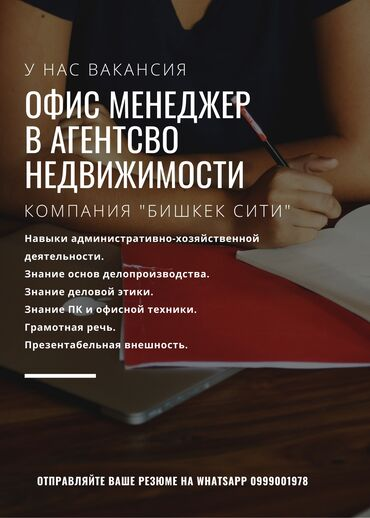 """вторичная недвижимость в Кыргызстан: В с открытием Агентсва недвижимости, """"Bishkek city """" набирает сотрудни"""