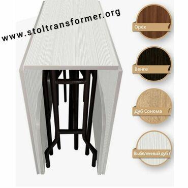Стол | Трансформер | Раскладной, Стол-книжка, Раздвижной