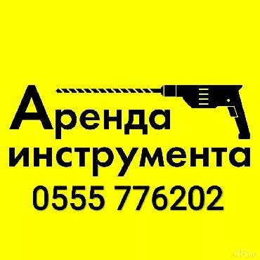 аренда офиса без комиссии в Кыргызстан: Аренда инструментовБензиновый однофазный генератор в аренду на прокат