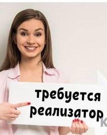 требуется реализатор дордой в Кыргызстан: Требуется реализатор мыломойки! 20-42 года. Коммуникабельные