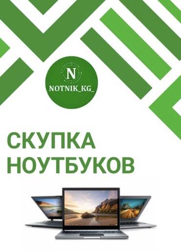 Ноутбуки и нетбуки - Кыргызстан: Покупаю ноутбук/оцениваю дорого/