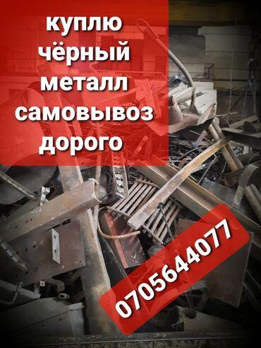 трубогиб бишкек in Кыргызстан | БАШКА ИНСТРУМЕНТТЕР: Куплю чёрный металл. куплю чёрный металл. Куплю черный металл. Куплю