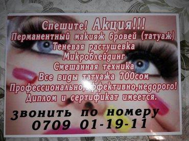 Все виды татуажа акция действует до августа есть выезд!!! в Сокулук