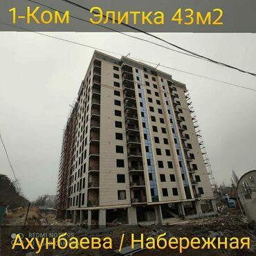 Продается квартира: Элитка, 1 комната, 43 кв. м