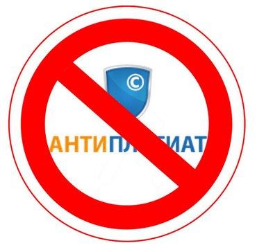 Антиплагиат! помощь в прохождении!! в Бишкек