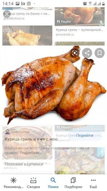 курица гриль доставка бишкек в Кыргызстан: Гриль,гриль,гриль тоок курица  принимаем заказ той,кыз узаттууу,свадь