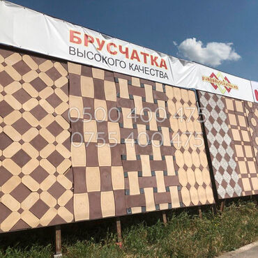 Брусчатка фото цена - Кыргызстан: Брусчатка, тротуарная плитка