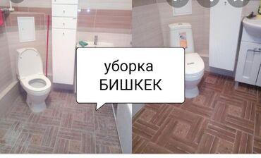 *Уборка уборка уборка* *Уборка уборка и уборка* Уборка после ремонта