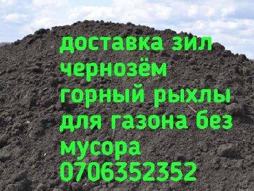 Доставка Чернозём Чернозём Чернозём Отличного качества горный, рыхлый