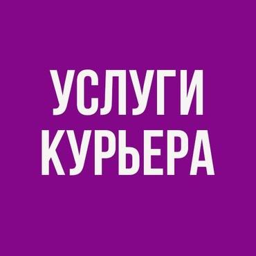Услуги курьера на авто в Бишкек