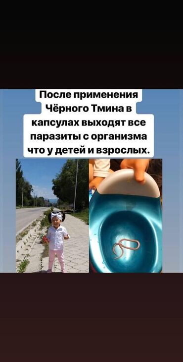 Журок органы - Кыргызстан: Черный тмин: жардам беруучу оорулар‼‼‼  кара зирени колдонуда эн туура
