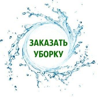 Уборка, уборка квартир, уборка офисов, в Бишкек