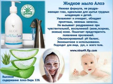 Жидкое мыло алоэ в Бишкек