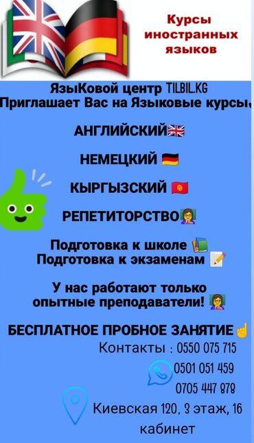 Языковые курсы | Английский, Китайский, Кыргызский | Для взрослых, Для детей