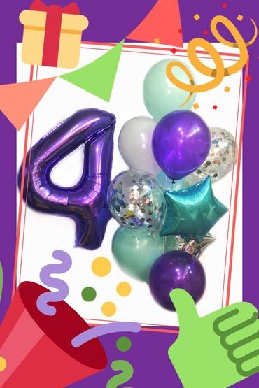 Шарики шары! гелиевые и воздушные. звёзды, сердца, круги, фигурки