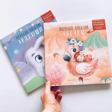 Другие товары для детей в Кыргызстан: Именной альбом для мальчиков 0-2 лет