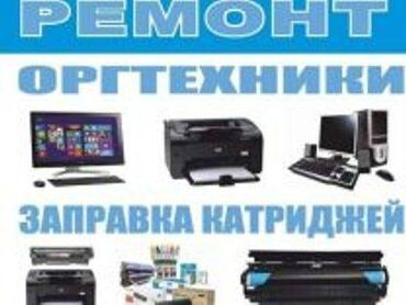 заправка картриджей бишкек in Кыргызстан | ПРИНТЕРЫ: Ремонт | Принтеры, оргтехника | С выездом на дом