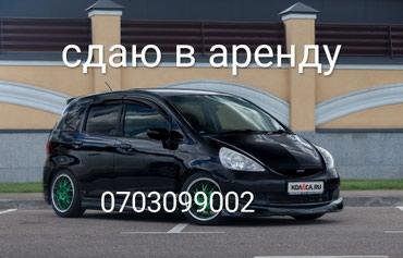 Сдаю Авто Хонда Фит 700 сом залог 10000сом in Bidur