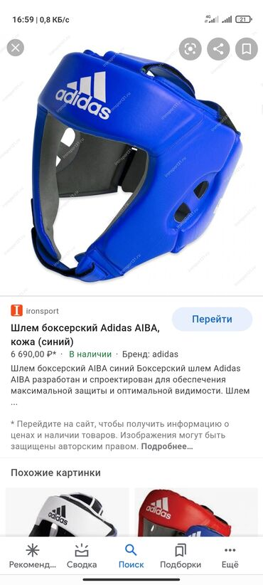 Спорт и хобби - Ала-Бука: Шлемы