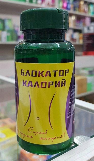 таблетки для похудения бишкек in Кыргызстан | СРЕДСТВА ДЛЯ ПОХУДЕНИЯ: Блокатор калорий. В упаковке:60 капсул. Способ применения:2 таблетки