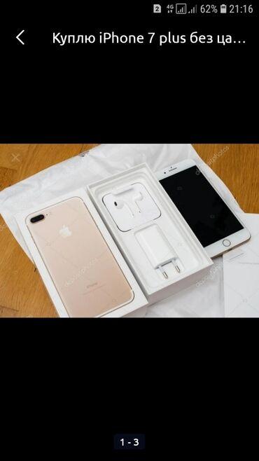volkswagen 7 в Ак-Джол: Куплю iPhone 7+ без царапин
