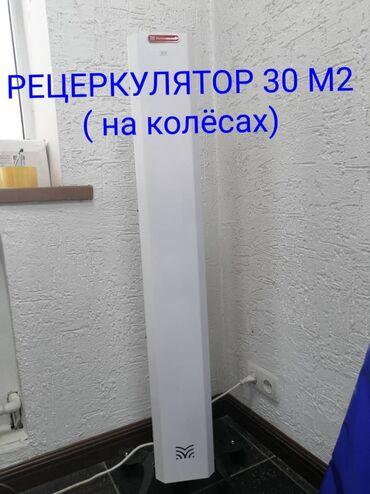 Другие медицинские товары - Кыргызстан: Устройство для стерилизации воздуха в помещении с минимально возможным