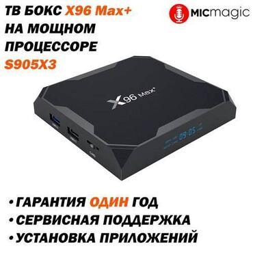 телевизор 2 в Кыргызстан: Сделай свой телевизор smart tv и даже лучше Андроид тв бокс x96 max+