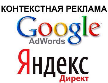 помогу деньгами нуждающимся бишкек in Кыргызстан   ИНТЕРНЕТ РЕКЛАМА: Интернет реклама   Google   Контекстная реклама
