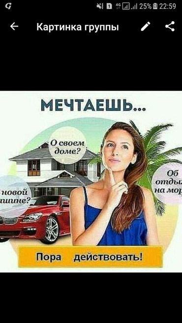 Работа для мама в декрете и для студентов,посивный доход без усилий.. в Бишкек